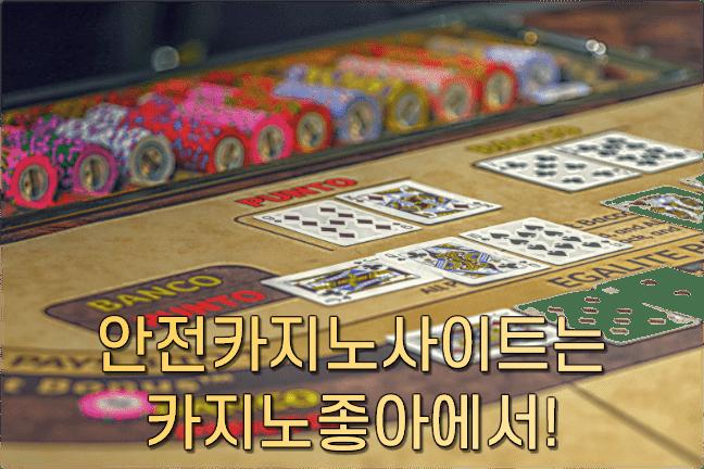 바카라 룰과 배팅법을 설명해드리겠습니다 - Casino Fine