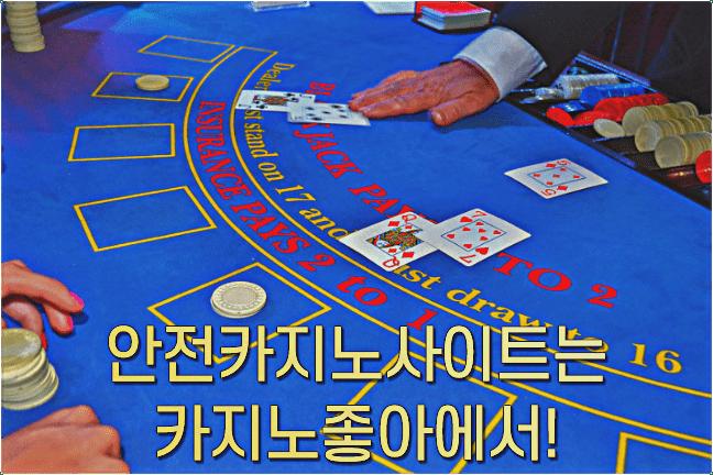 블랙잭 게임방법과 설명서는 -Casino Fine