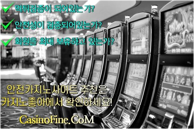 오프라인카지노와 온라인카지노사이트이 차이점 확인은 -CasinoFine.CoM