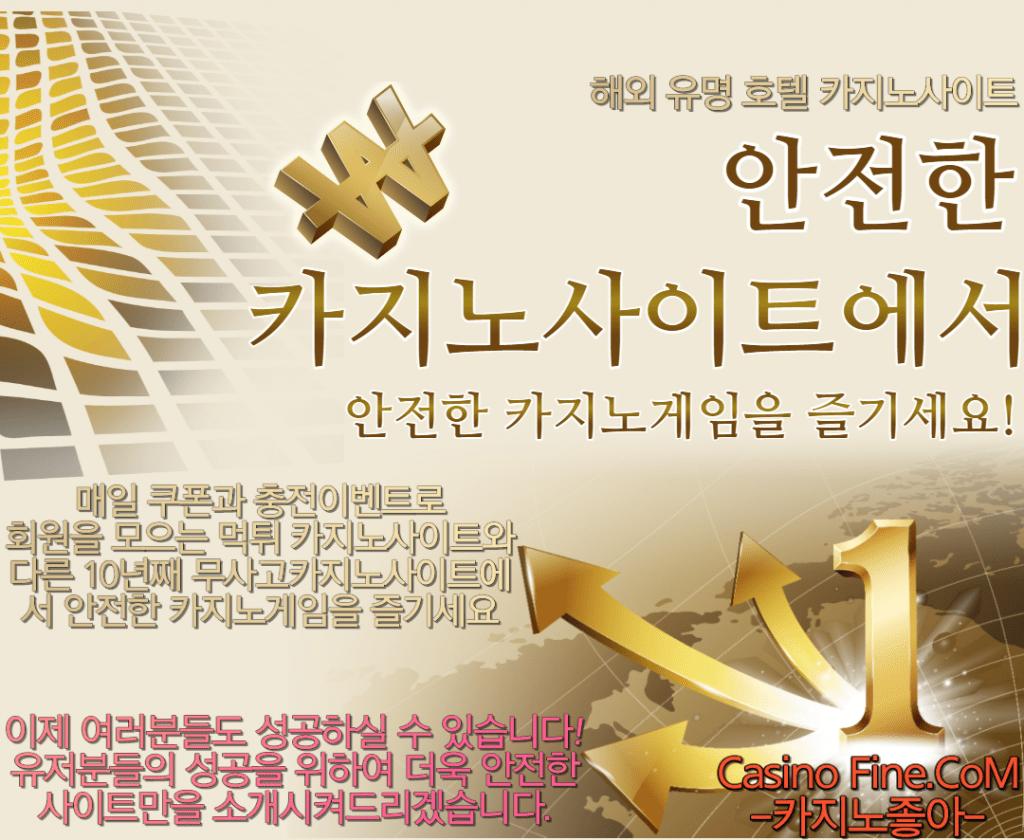 실시간카지노게임사이트는 카지노좋아에서 확인하세요!