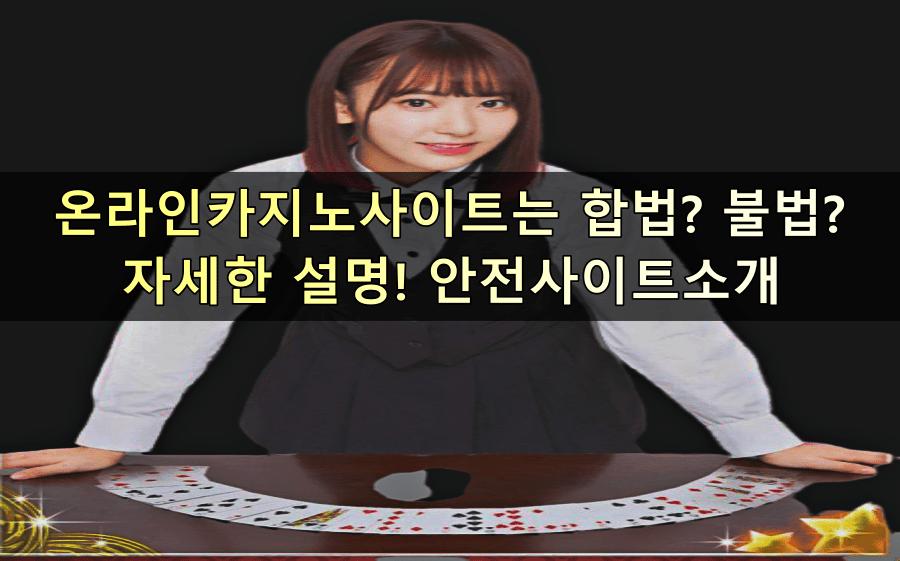 온라인카지노사이트는 합법? 불법? 자세한 설명과 안전카지노사이트 소개! - Casino Fine
